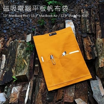 【Rolling-ave.】Canvas bag 磁吸帆布平板電腦保護袋 - 黃色 for iPad Pro 12.9 / Macbook Air 13.3