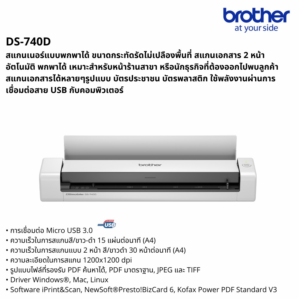 BROTHER Scanner DS-740D เครื่องสแกนเนอร์,เครื่องสแกนเอกสาร,เครื่องสแกนนามบัตร,รับประกัน 1 ปี,ผ่อน 0%
