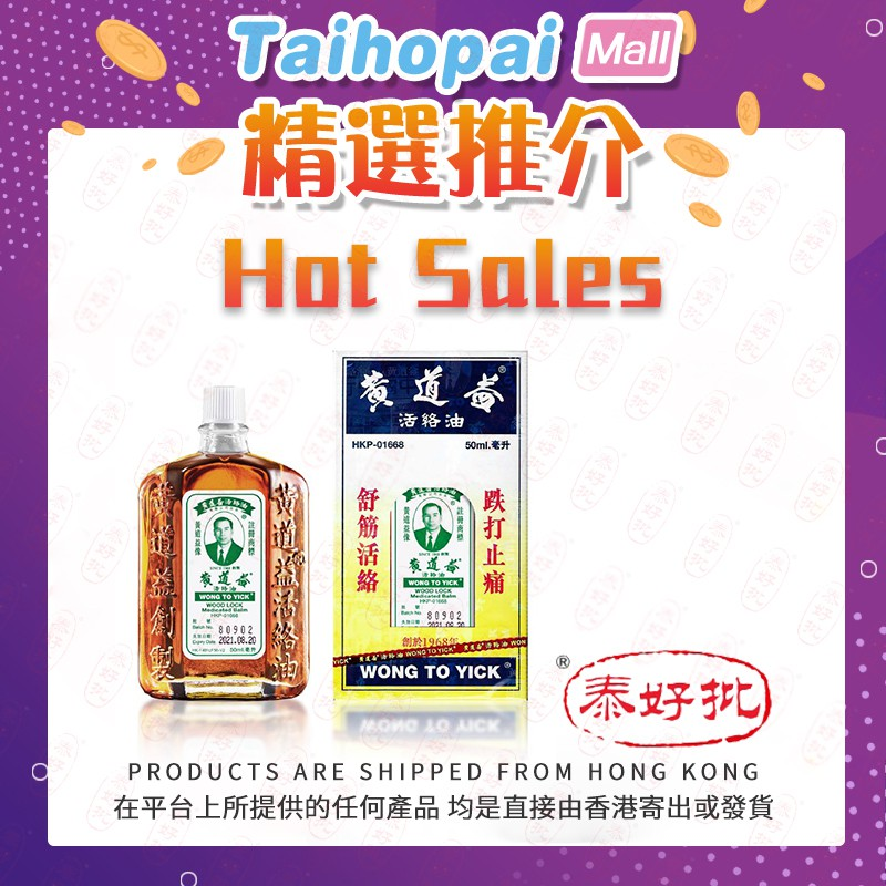 Wong To Yick Wood Lock黃道益活絡油 50毫升 Medicated Oil for Arthritis & Muscular Pain Made in Hong Kong