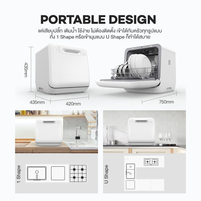 Mister Robot เครื่องล้างจาน SIMPLY DISH WASHER