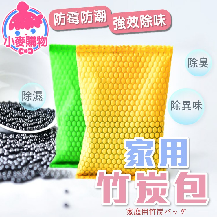 Home Bamboo Charcoal Pack Wheat Shopping Y680 To Taste Home Shoe Deodorant