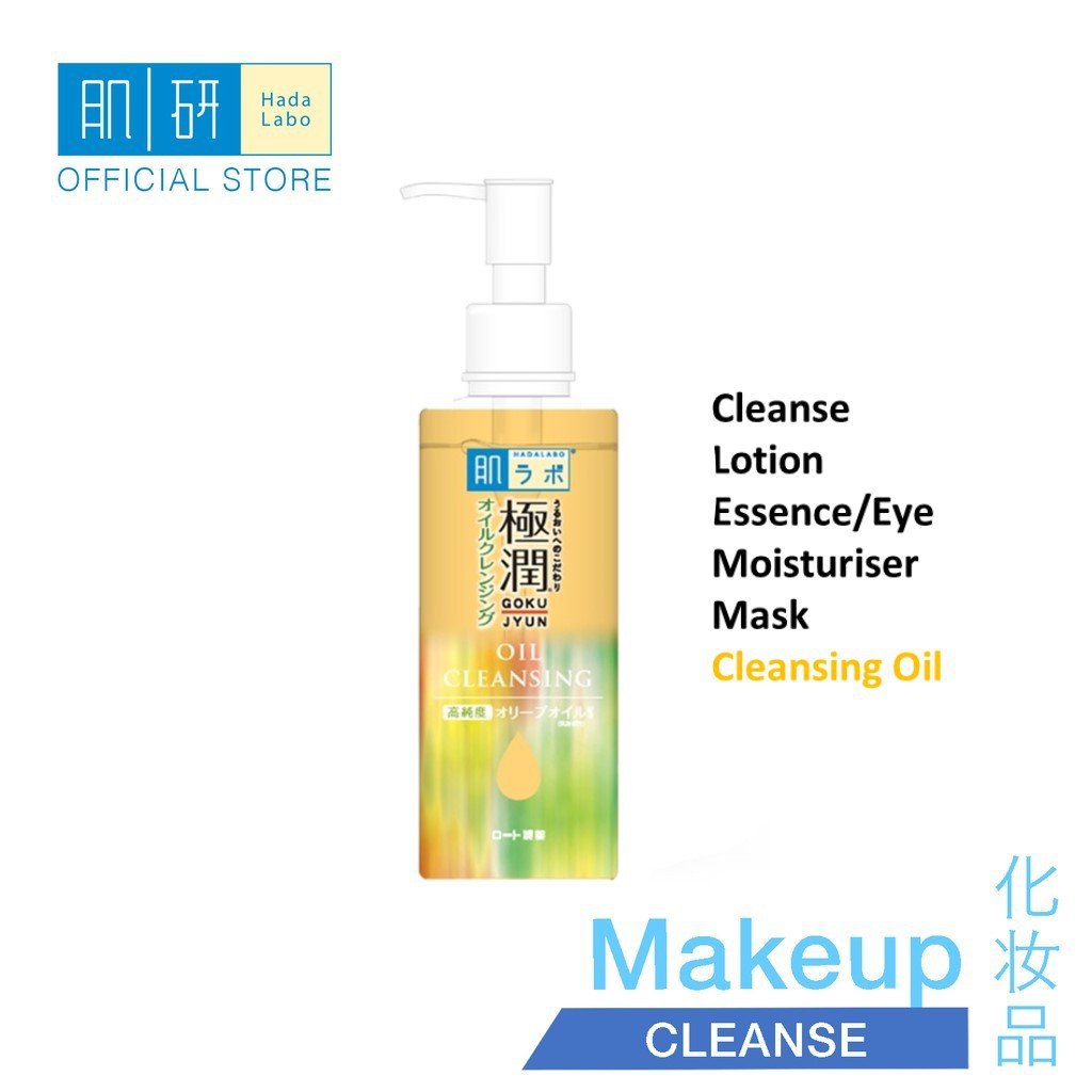Hada Labo Super Hyaluronic Acid Hydrating Cleansing Oil 200ml