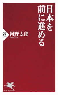 PHP新書 日本を前に進める