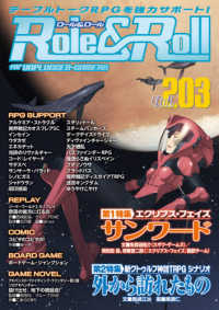 Role&Roll 〈Vol.203〉 - for UNPLUGGED-GAMERS 特集:エクリプス・フェイズ サンワード/新クトゥルフ神話TR